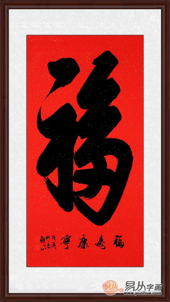 名家福字书法作品欣赏,祝寿庆生、家居装饰首选