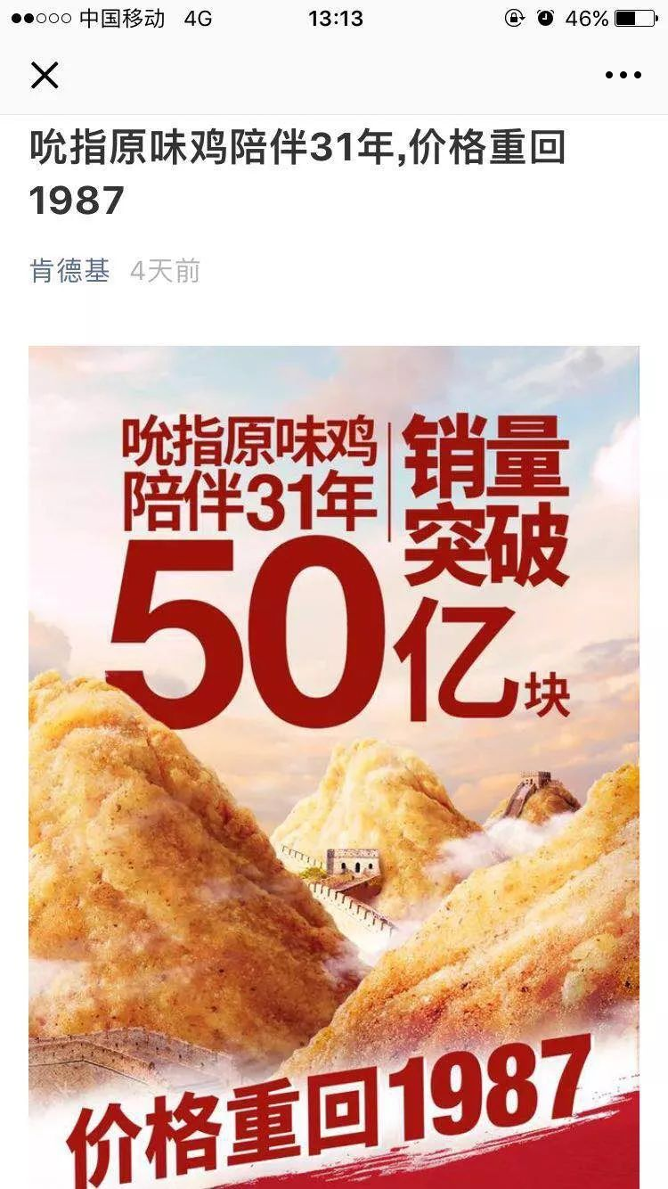 网友爆料:椒江乐客多肯德基欺骗消费者,原味鸡变鸡腿!图片