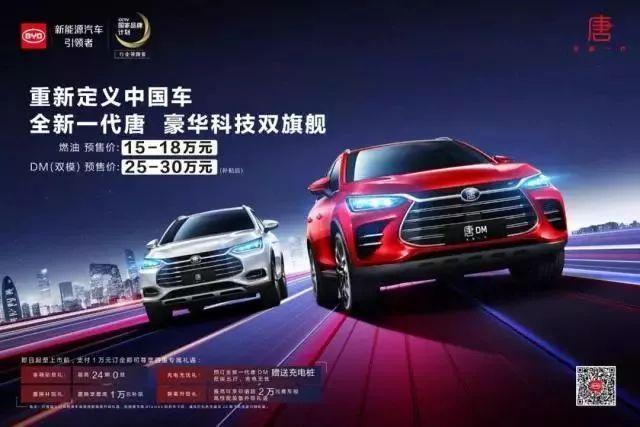 """惊喜丨""""高颜值""""、 """"高智商""""、""""高情商""""!""""唐""""带你重新定义中国车!"""
