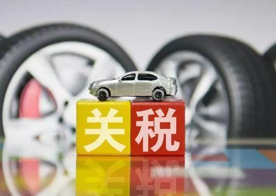 美国汽车进口关税上调25%宝马奔驰表示我现在很慌张_陕西快乐十分