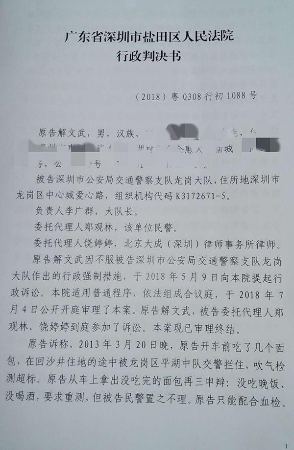 [原创]深圳一车主未检出酒精仍被扣驾驶证一个月,法院:交警违法(图)