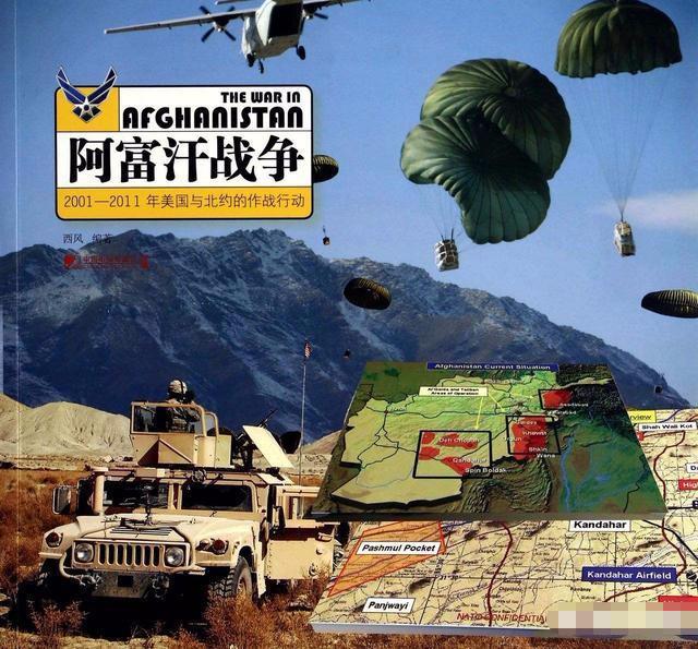 美国侵略阿富汗的真正原因是什么?