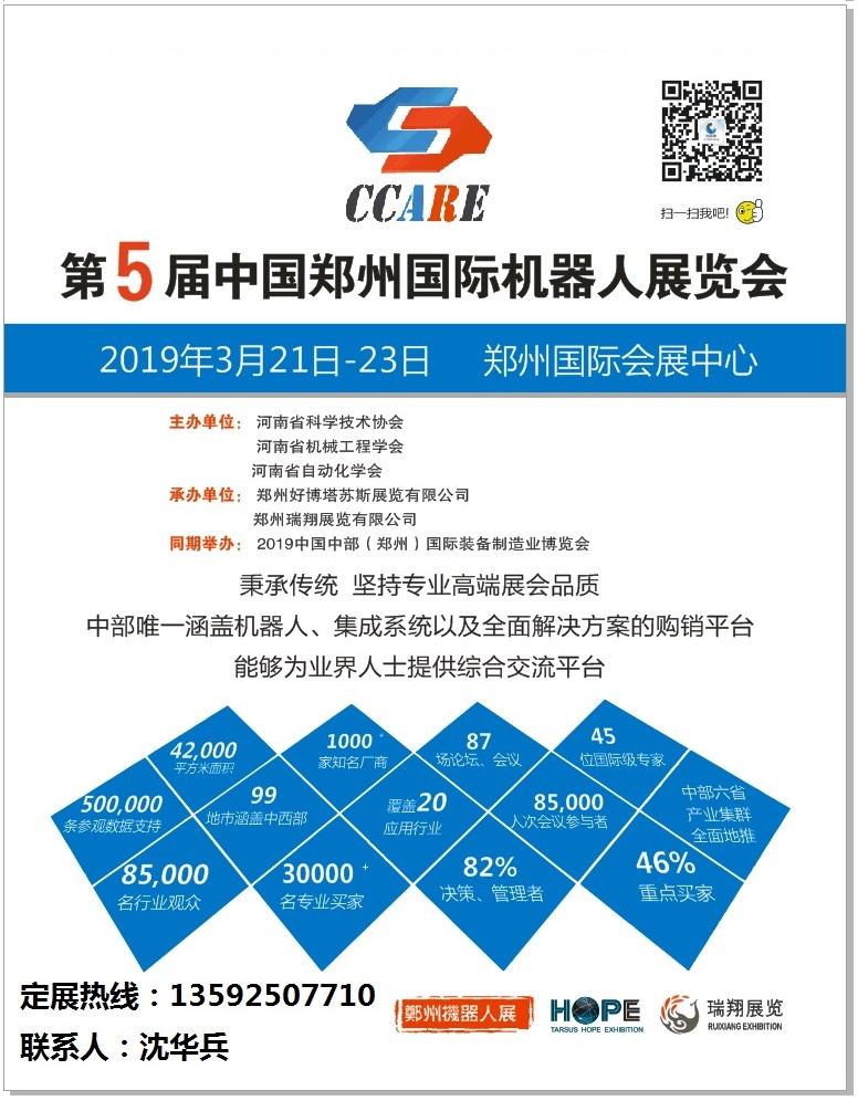 CCARE 2019第5届郑州机器人展--中部智能装备