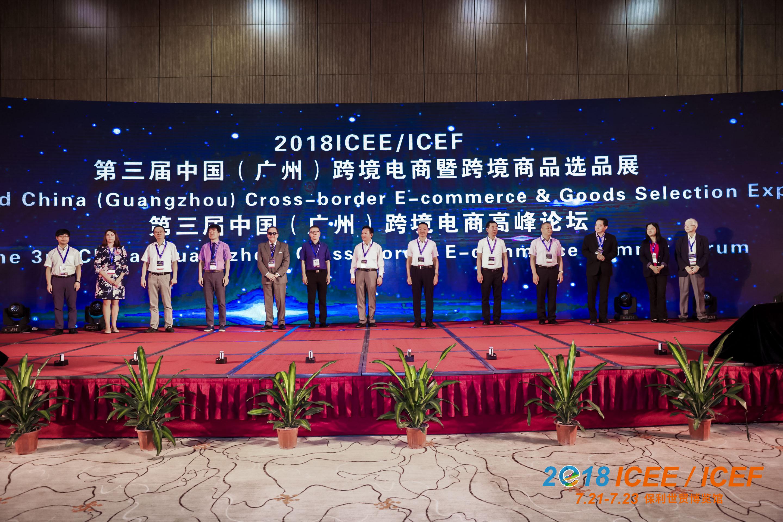 首日爆棚!第三届ICEE中国(广州)跨境电商展暨高峰论坛今日在穗盛大开幕