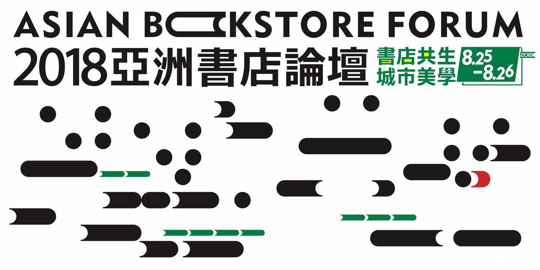 2018亚洲书店论坛8月在蓉开幕 聚焦如何从书店出发构建城市生活美学