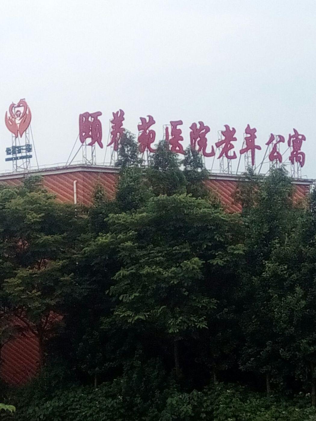 [原创]常德有一家最大的养老院,你知道是哪儿吗?(图)