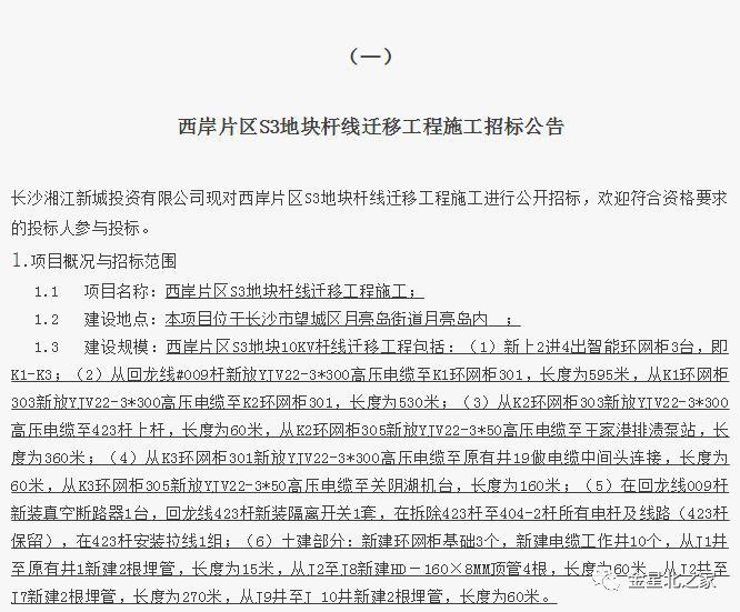 湘江西岸十几个项目全开,一座新城即将拔地而起!