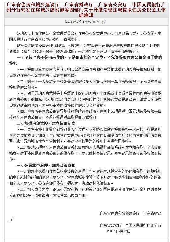 广州异地购房、离职提取公积金暂未停止!官方:或征求公众意见