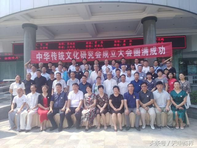 驻马店市中华传统文化研究会举行成立大会暨授牌仪式