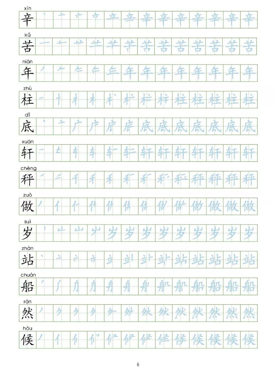 统编一至四年级语文生字表笔顺练习 可保存打印