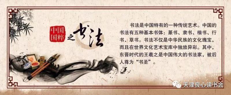 """天津良心读书会""""书法的智慧""""暑期书法班开课啦"""