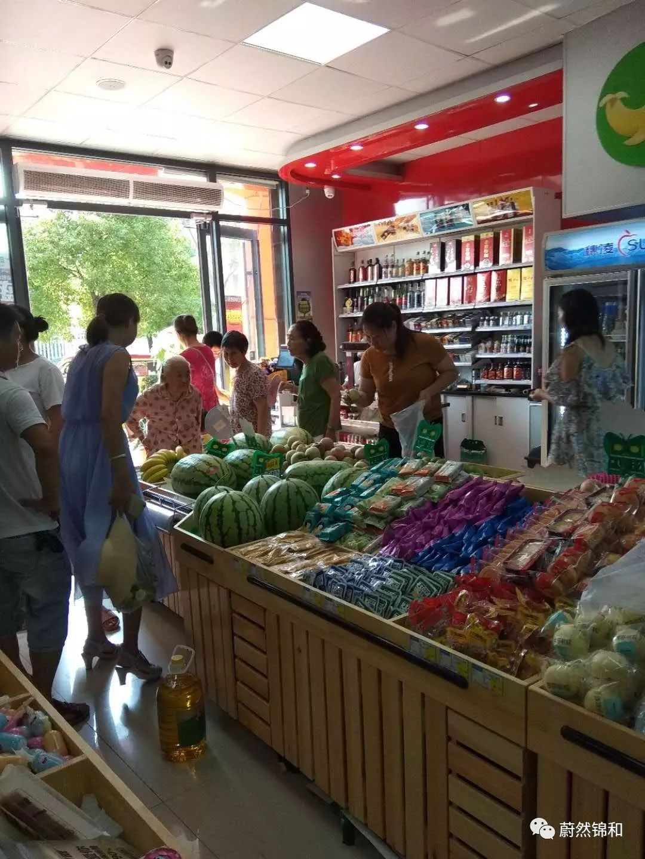 蔚然景和超市商标