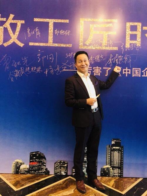 2018中国最具社会责任感杰出企业家——李懿轩