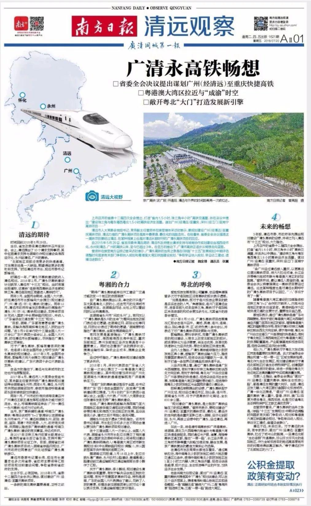 南方日报整版报道:广清永高铁的前世今生及未来畅想
