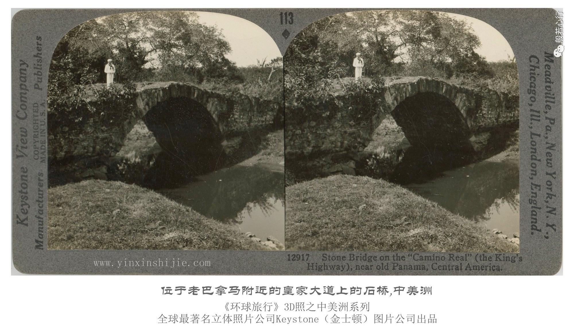 位于老巴拿马附近的皇家大道上的石桥,中美洲-1936年3D版《环球旅行》立体照片