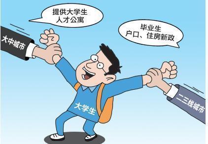 北京发布人才住房新政: 供应政策房, 不限户籍