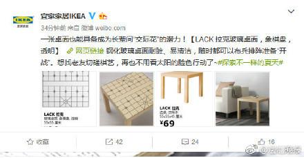 """[原创]宜家回应销售问题""""象棋桌"""":产品确有设计缺陷,暂不召回(图)"""