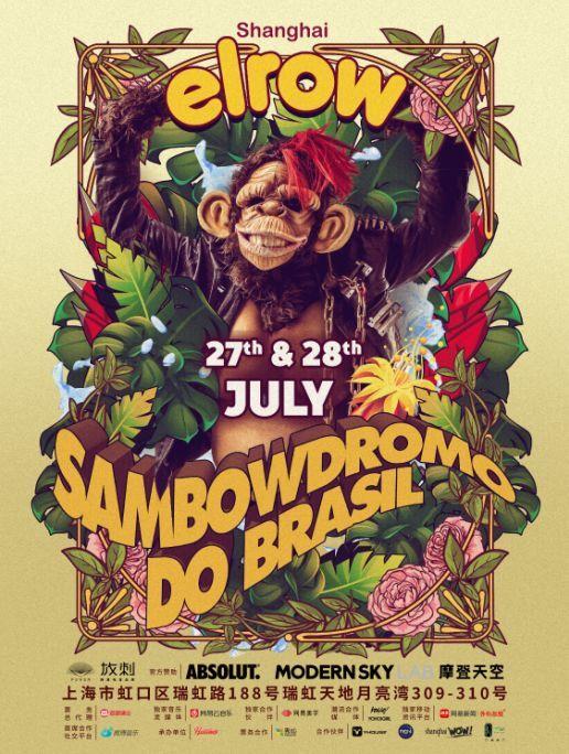 赠票 | 这辈子一定要去一次的elrow顶级狂欢派对,让桑巴风情带你撩动夏日吧!