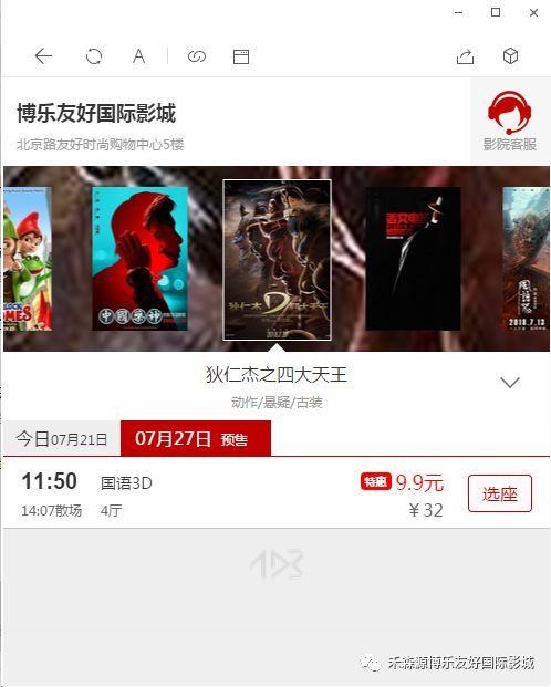 9.9元起预售开启!【西虹市首富】【狄仁杰之四大天王】