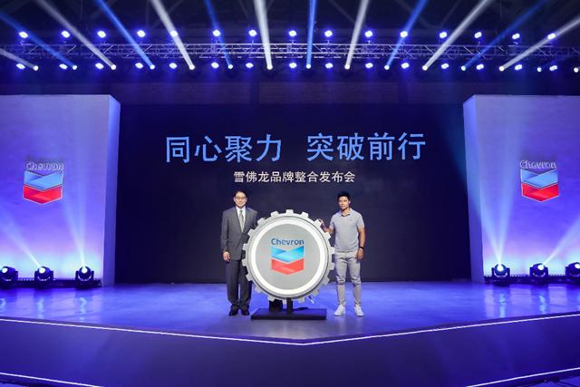 """雪佛龙整合旗下""""加德士""""品牌,全力聚焦未来中国汽车后市场"""