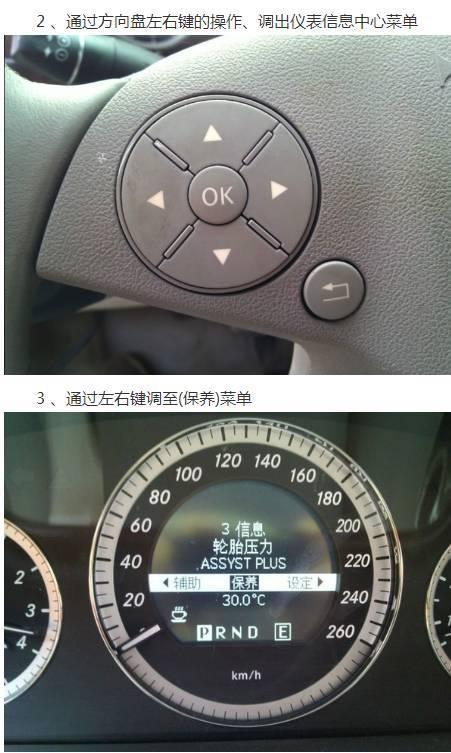 三,奔驰 w210 保养灯归零 奔驰新c系列(202)及e系列(210)仪表板,在