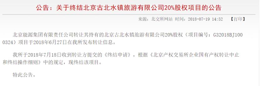 京能集团终止转让古北水镇股权,中青旅收购股权事项可能终止