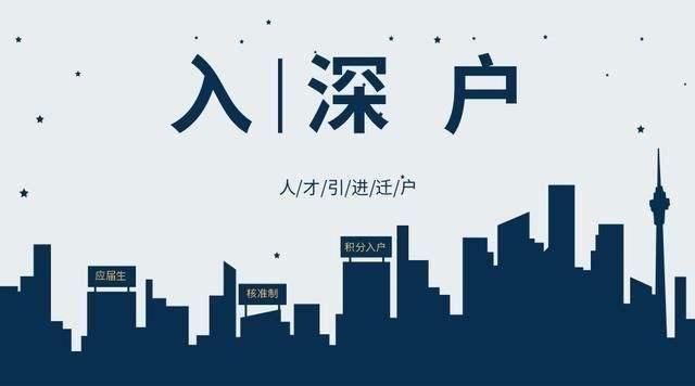 为什么说深圳积分入户政策趋严,因为真的开始限制积分入户指标卡!