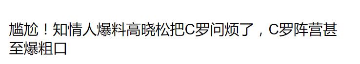 抹黑C罗和高晓松的翻译究竟是谁?爆料蹭热度弄巧成拙,职业操守还要吗?