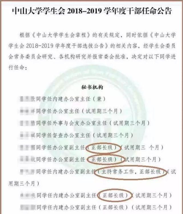 """中山大学""""学生官""""风波:""""护校宝""""们何必抱屈?"""