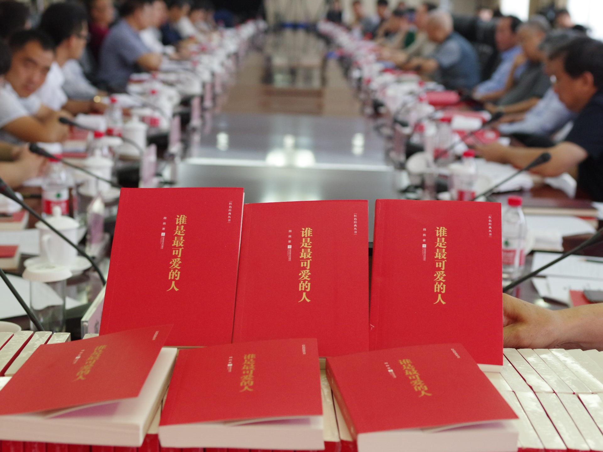 [原创]魏巍《谁是最可爱的人》新版散文集在北京举办座谈会(图)