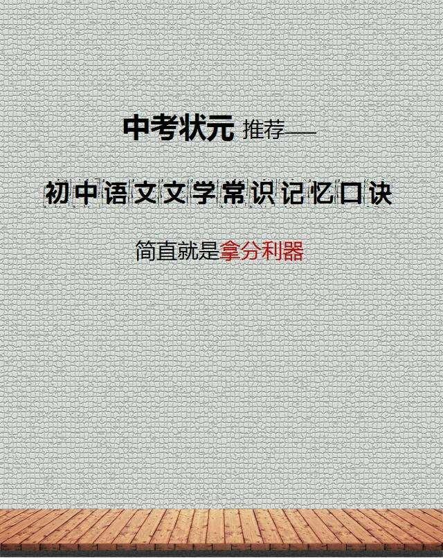 学霸坦言:用口诀背熟初中语文常识,让我在这类题目一分不丢