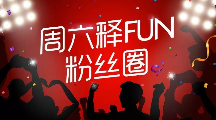 【君美雪铁龙】《周六释FUN粉丝圈》第六期——堪比脑爆的段子