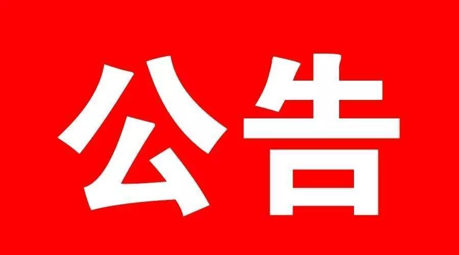 [原创]2018年邓州市公开招聘中小学教师公告(第1号)(图)