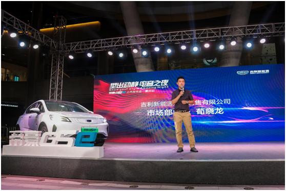 [原创]型出动静 科技引领——纯电动跨界SUV帝豪GSe重庆火爆上市11.98万元起售(图)