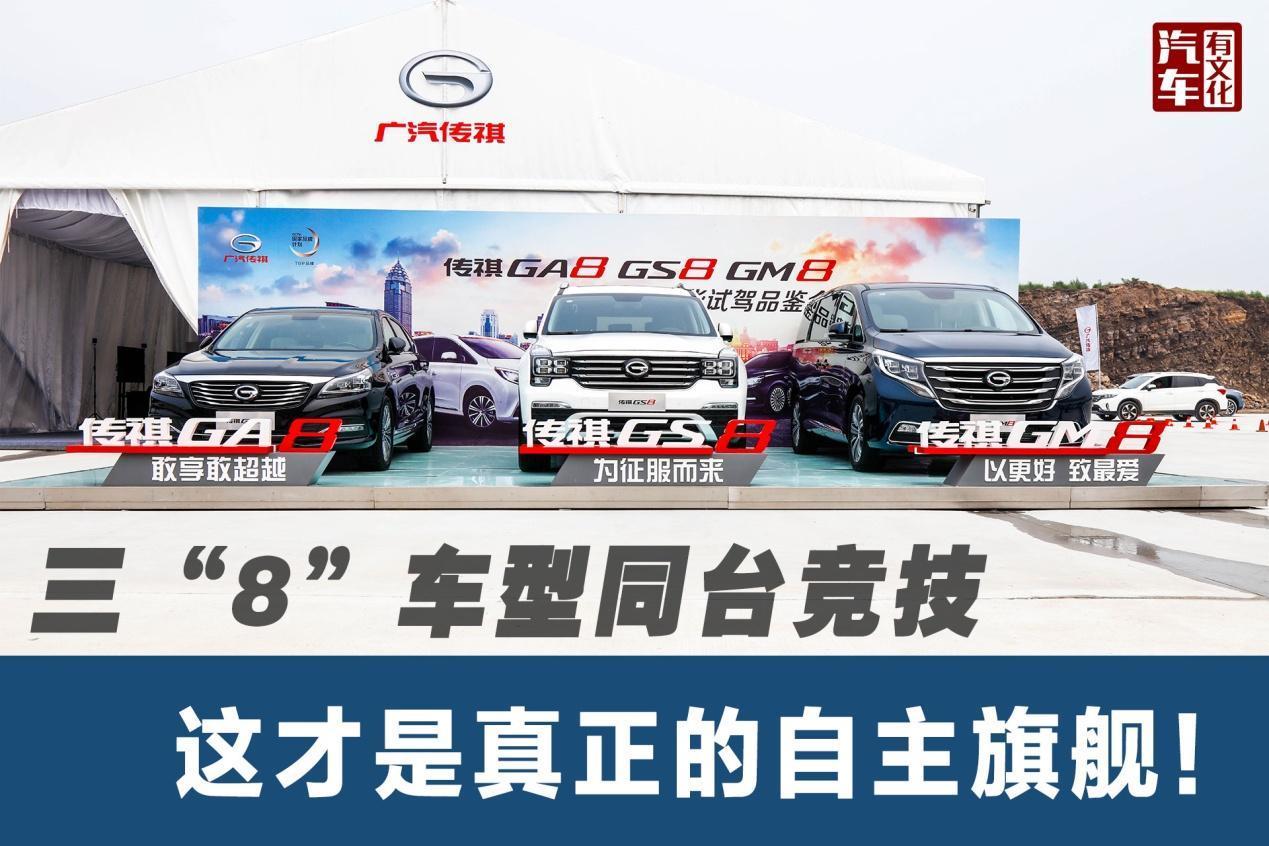 """广汽传祺三""""8""""车型同台竞技,这才是真正的自主旗舰!"""