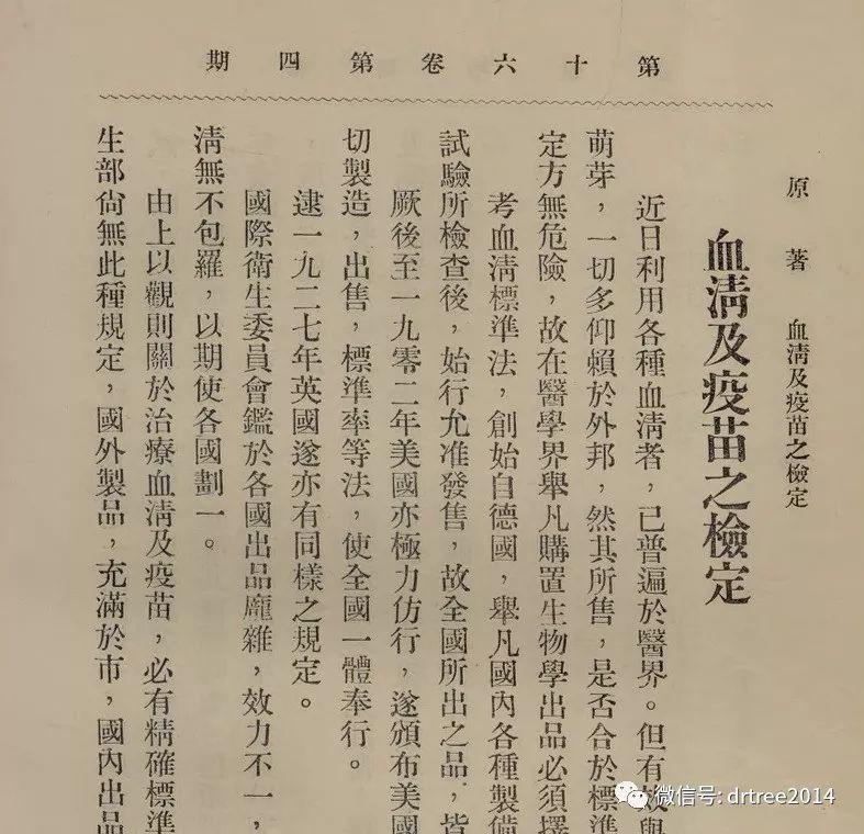 此等制品岂容奸人伪造?——中国伪造疫苗第一案
