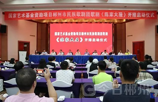城事   民族歌剧《陈家大屋》获国家艺术基金资助 国家级导演执导开排