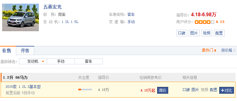 """[原创]价格越来越高端的五菱宏光S 还是""""秋名山车神""""吗?(图)"""