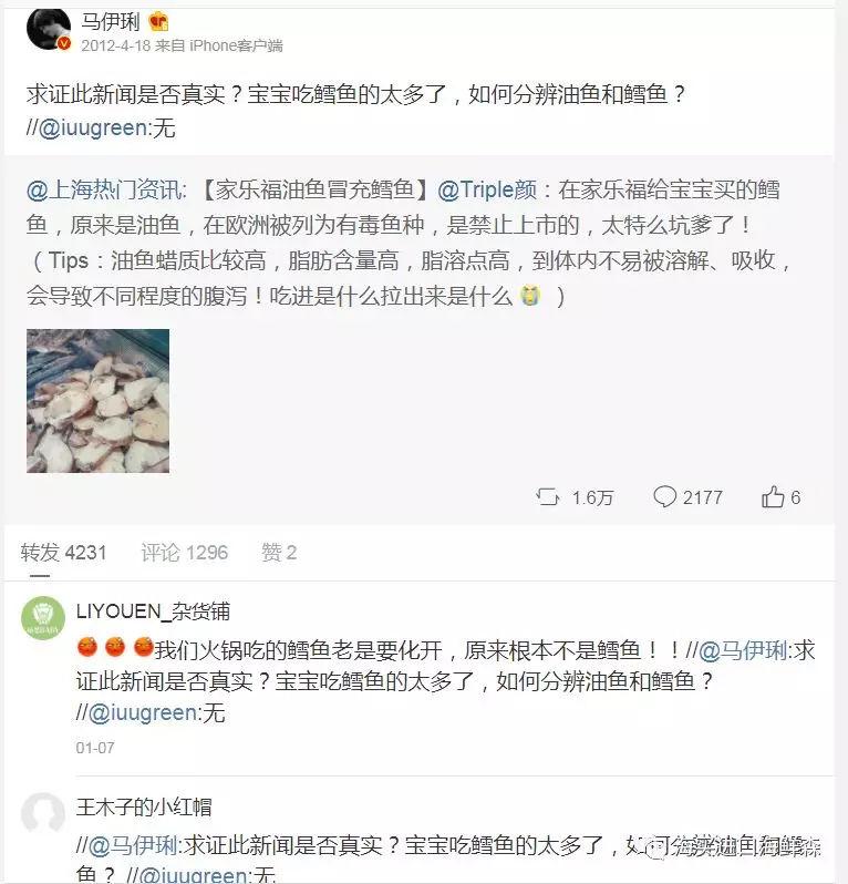 [原创]继假疫苗事件,说一说海鲜食品问题,前两年马伊琍买到的假银鳕鱼时候怎么回事(图)