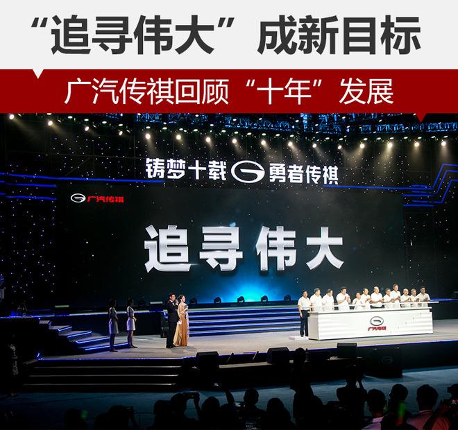 """[原创]广汽传祺回顾""""十年""""发展""""追寻伟大""""成新目标(图)"""