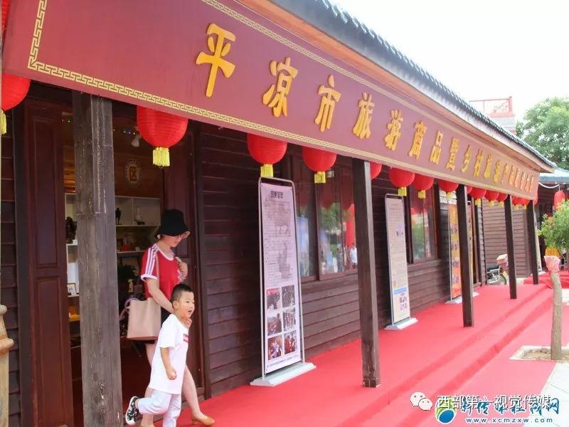 2018年甘肃平凉举办崆峒文化旅游节