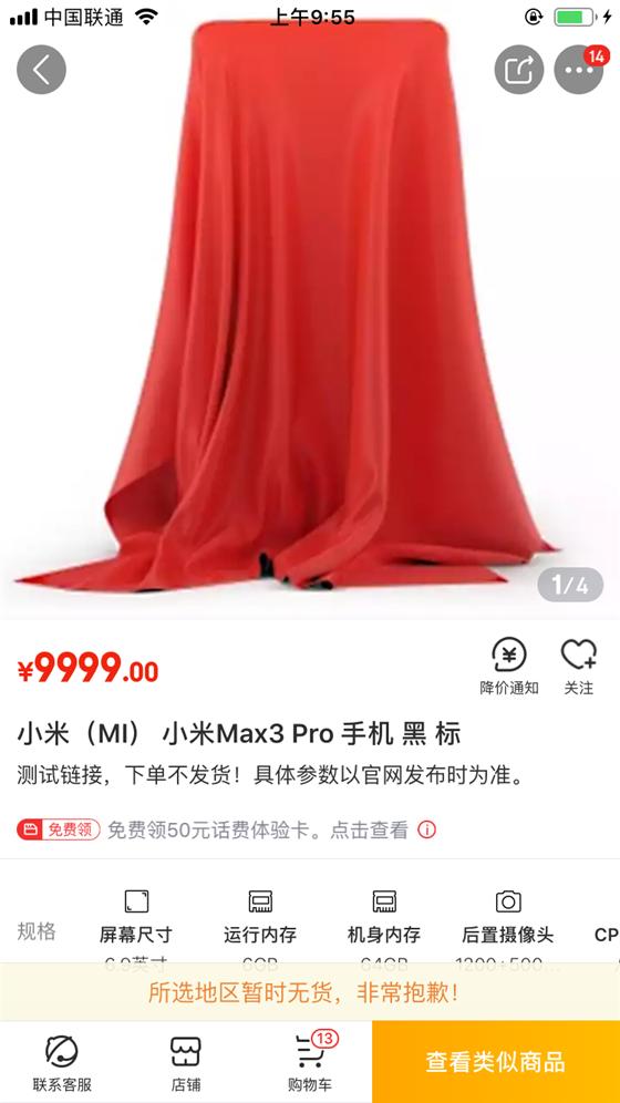 小米Max3 Pro要来了!搭载高通骁龙710处理器