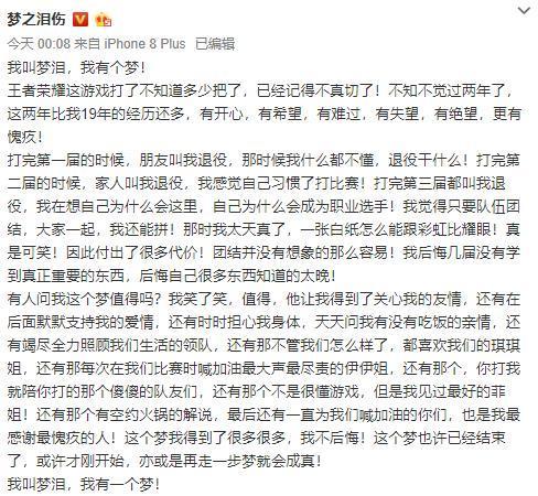 [原创]梦泪深夜感慨三次退役不成,偶像李晓峰为其鼓气,王铮亮等他回来(图)