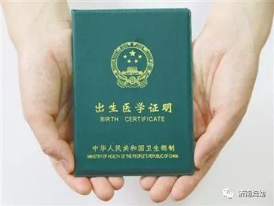 预约办证,让百姓更方便 ——济南市妇幼保健院《出生医学证明》办理又推便民新举措