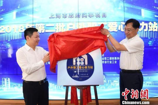 """[原创]上海建成千余家户外职工爱心接力站 打造""""有温度的城市""""(图)"""