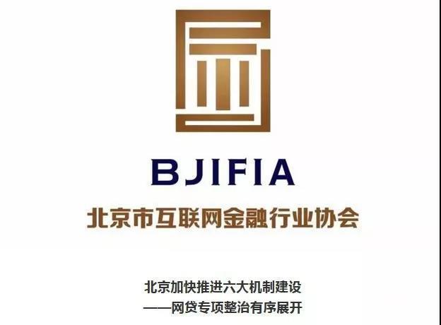 """[原创]北京将建网贷""""白名单"""" 推进平台分级分类工作(图)"""