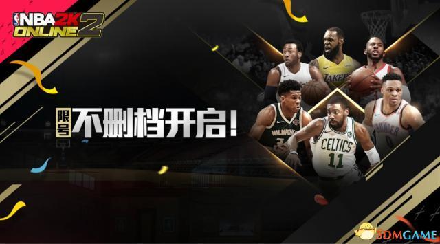 五年匠心錘煉品質 NBA2K Online2開啟不刪檔測試