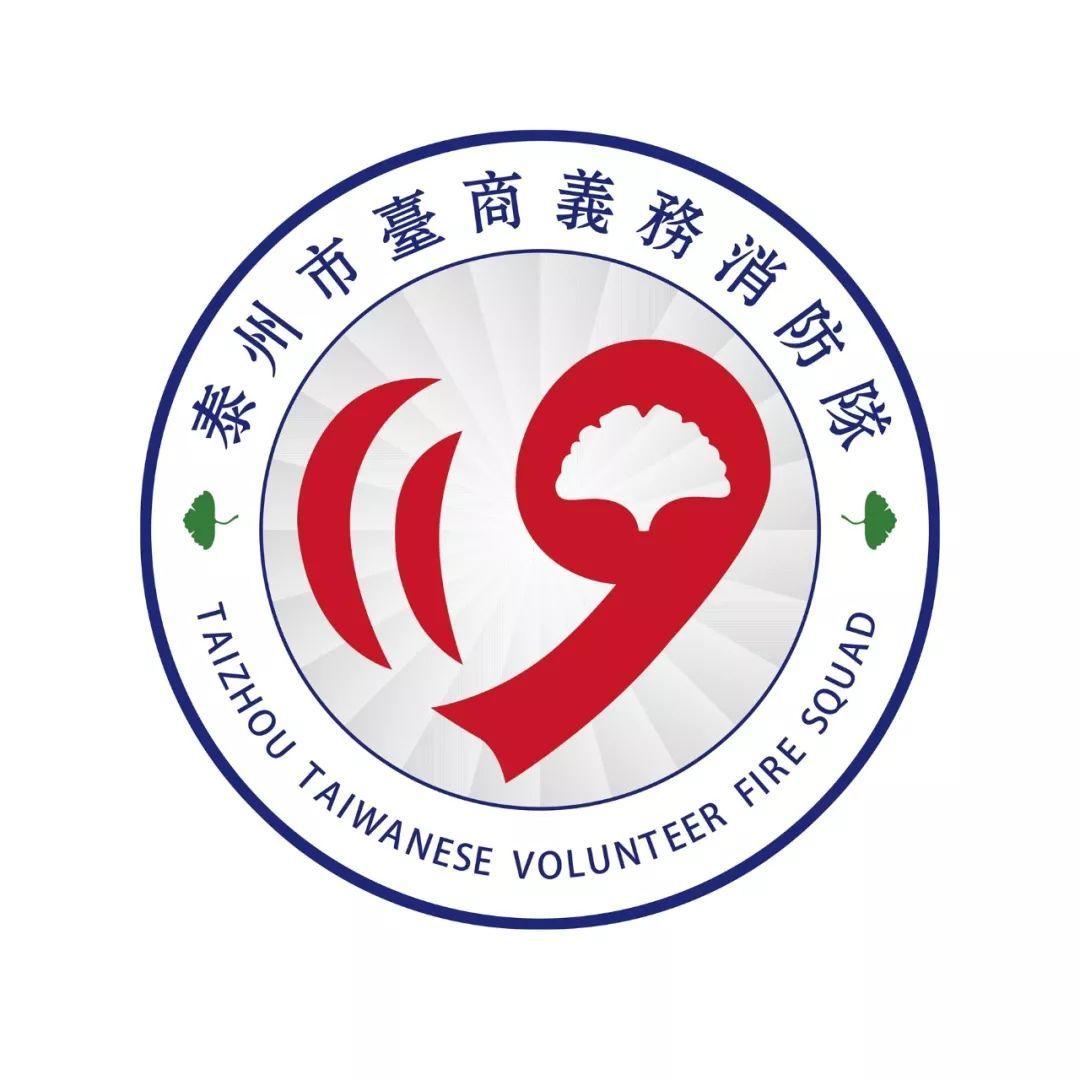 【服务】泰州消防支队指导台商义务消防队开展业务训练图片