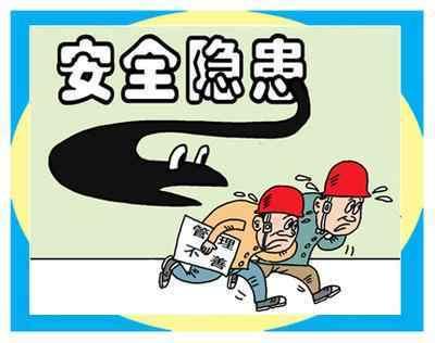 [原创]南阳安委会通报三家存在安全生产问题和隐患的单位(图)