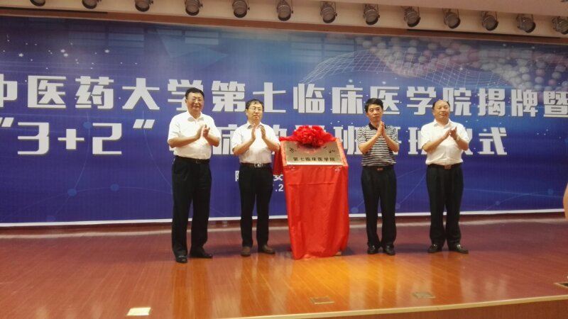 陕西中医药大学第七临床医学院在安康挂牌授课